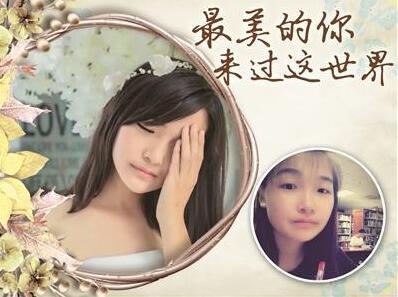 胃癌女学生拍写真 善良女孩去世后捐遗体