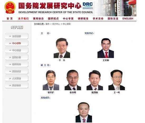 北京市原市长长王安顺任国务院发展研究中心党组书记