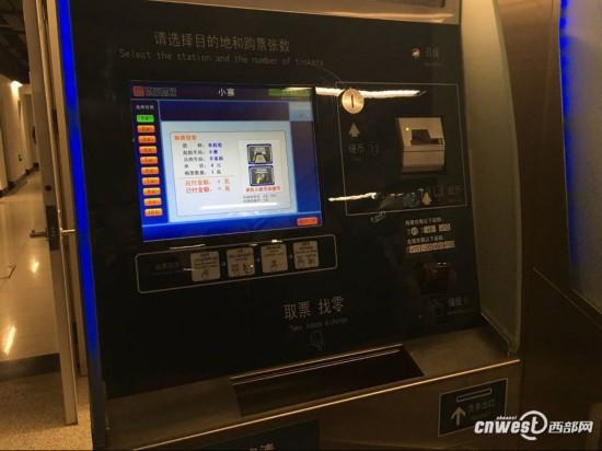 西安地铁三号线自动售票机调试完毕 全程票价8元