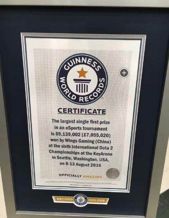 """护国神翼Wings被吉尼斯授予""""最高电竞奖金""""世界纪录"""