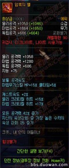 DNF韩服90级SS武器大全 史诗武器属性一览