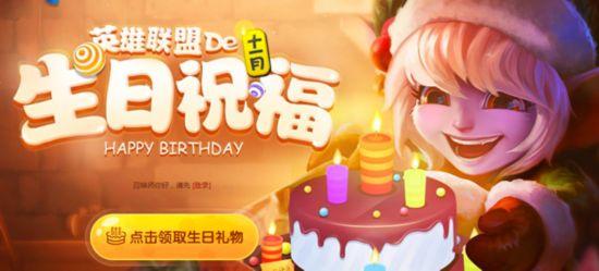 LOL官方新版生日礼物上线 LOL新版生日礼物系统解析