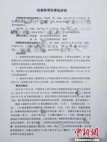 """""""川师大血案""""受益者家眷告状凶手 索赔176万"""
