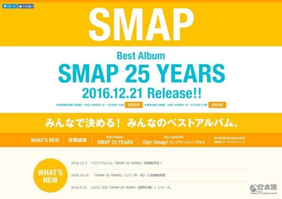 SMAP 杰尼斯 专辑