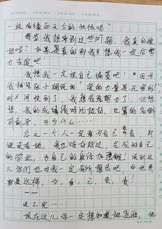 六年级男生写霸气早恋作文 老师的点评服了