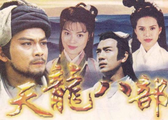 李若彤黄日华陈浩民 97版《天龙八部》演员现状
