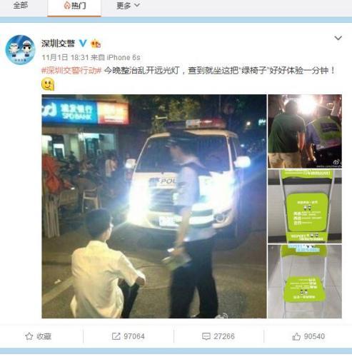 深圳交警罚司机看远光灯引争议
