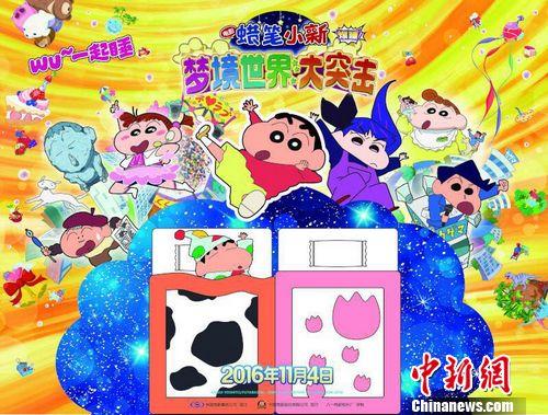 """电影《蜡笔小新》最新海报曝光再掀""""回忆杀"""""""