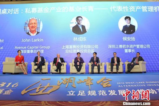 全球私募基金领袖齐聚西湖峰会 论道基业长青