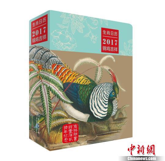 商务印书馆推出国内首创博物生肖日历《锦鸡吉祥》