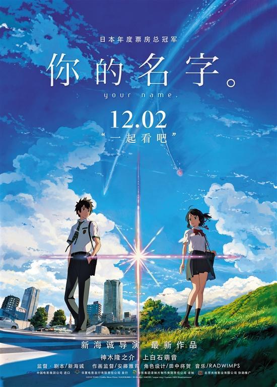 你的名字》定档12月2日 2016日本电影票房冠军--传媒--人民网