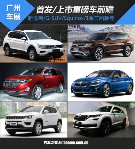 新途观/G-SUV等2016广州车展前瞻
