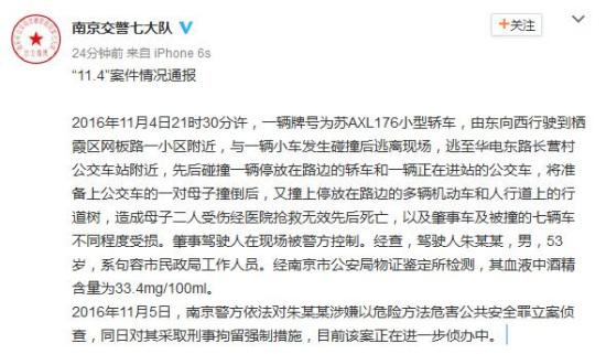 江苏一民政局原副局长异地酒驾撞死母子被立案侦查