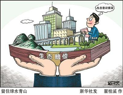 江苏等七省市试点生态环境损害赔偿制度改革-