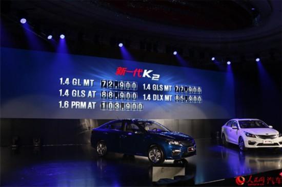 7.29-10.39万 起亚全新K2正式上市