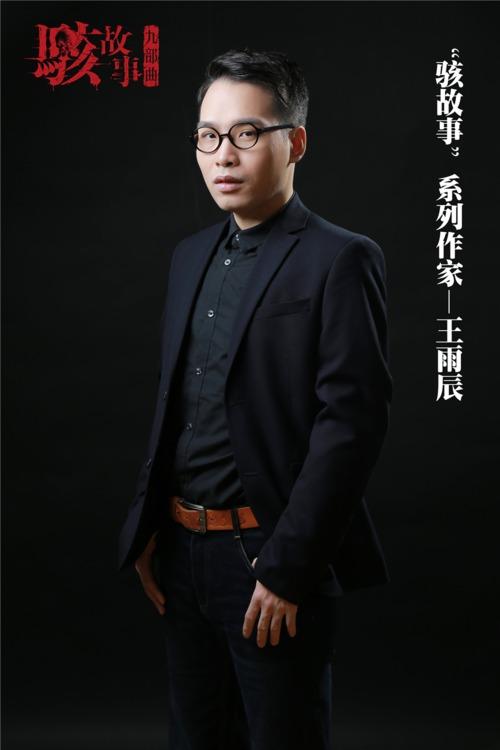 """""""骇故事""""系列作家――王雨辰"""