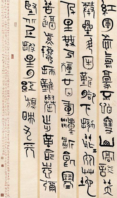 秦良静 篆书