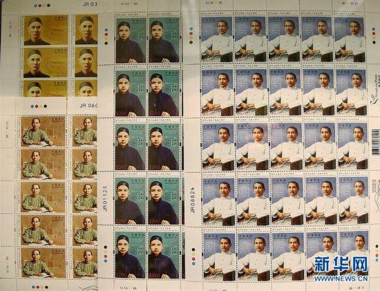 """(XHDW)(1)香港邮政发行""""孙中山诞生一百五十周年""""纪念邮票"""