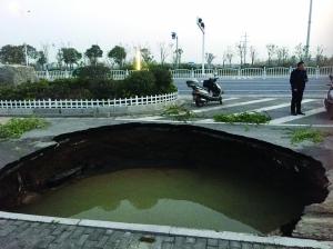 盐城射阳一路面突现直径6米大坑 深度约2米