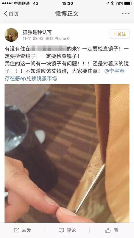 疯传南京一家酒店房间暗装双面镜真相来了!