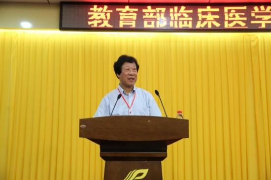 广西中医药大学举行教育部临床医学专业认证工