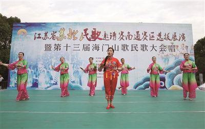 第十三届南通海门山歌民歌大会唱举行