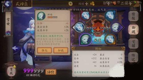 阴阳师SR式神排名 御魂搭配优先培养推荐(图)