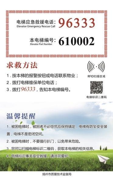扬州开通电梯应急处置服务平台 遇困可拨96333