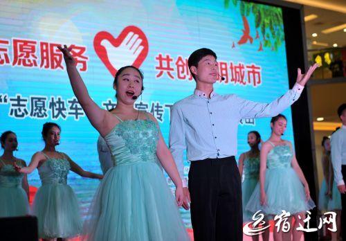 """宿迁""""志愿快车""""文艺宣传下基层演出拉开序幕"""