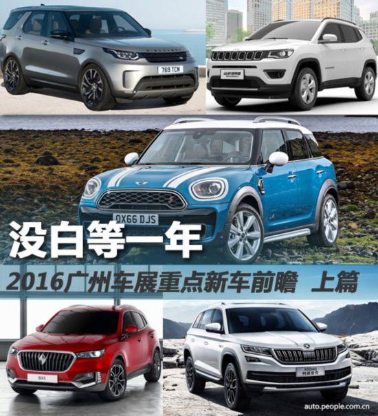 没白等一年 广州车展重点新车前瞻