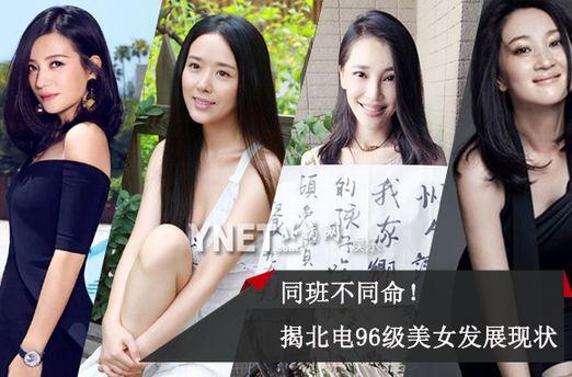 《伪装者》靳东妻子是赵薇同学 北影96级同班不同命