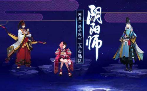 阴阳师攻略:阴阳师三大主角选哪个比较好?安倍晴明、神乐和源博雅大PK