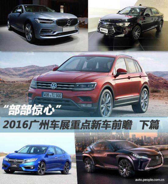 2016广州车展重点新车前瞻--下篇