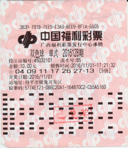 中奖票面为一张投注10元的5倍单式票