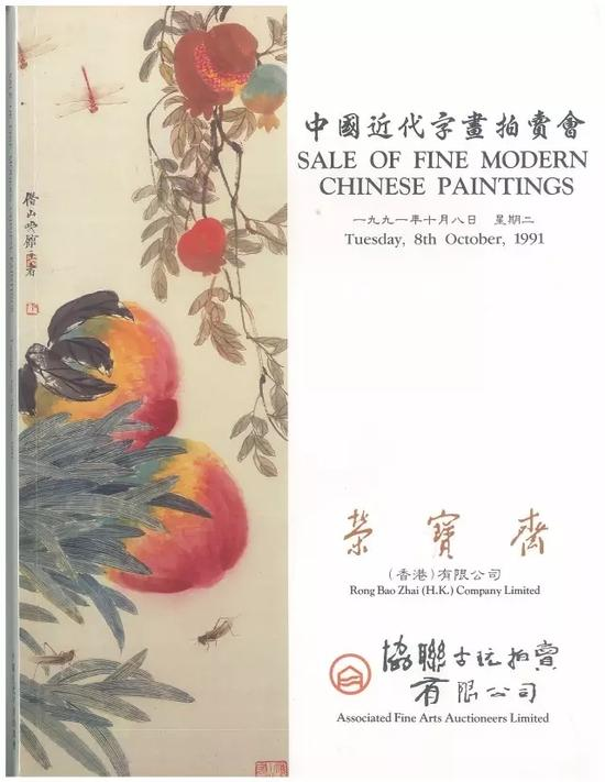 香港荣宝斋1991年秋季拍卖会封面