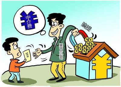 扬州三季度共查处52起骗提公积金行为