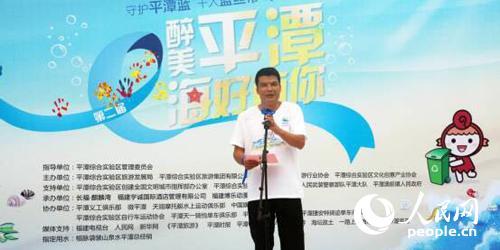 平潭综合实验区党工委管委会办公室副主任林小兵讲话