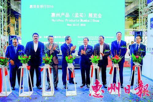 惠州产品(孟买)展览会开幕