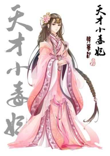 香网小说《天才小毒妃》漫画改编启动