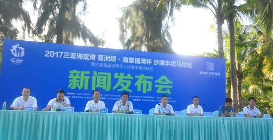 第三届海棠湾沙滩马拉松新闻发布会现场