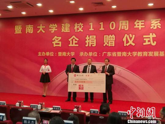 暨南大学110周年校庆收到各类捐赠达2.2亿