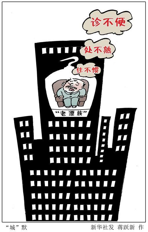 """去年中国""""老漂族""""近1800万:诊不便住不惯"""