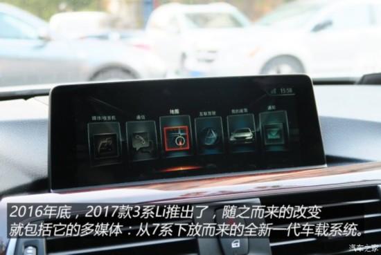 华晨宝马 宝马3系 2017款 330Li xDrive 豪华设计套装