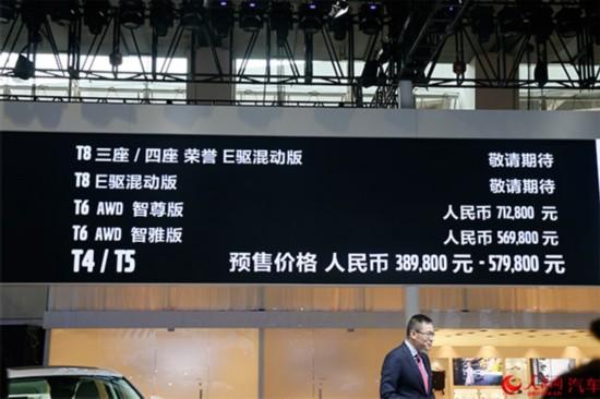 沃尔沃S90长轴距版广州车展亮相