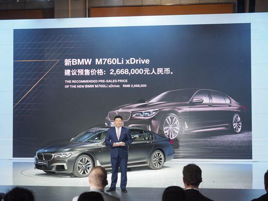 宝马M760Li xDrive预售266.80万元