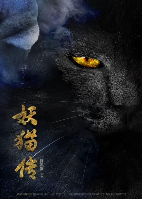 """""""太子妃""""张天爱出演《妖猫传》穿""""黄金舞衣"""""""