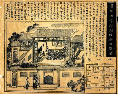 壹 1906年贞德女学校在《时事画报》上刊登的招生广告。贞德女校是英国基督教圣工会办的学校。(广东美术馆藏图)