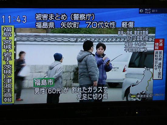 日本福岛强震致10人受伤居民生活受较大影响