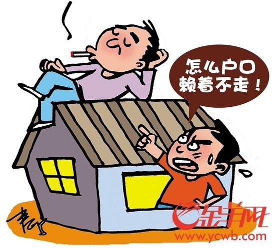 广州市民好不容易买了学位房 户口竟被霸占12年