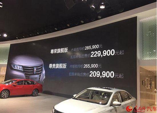 上汽荣威eRX5正式上市 售价20万起